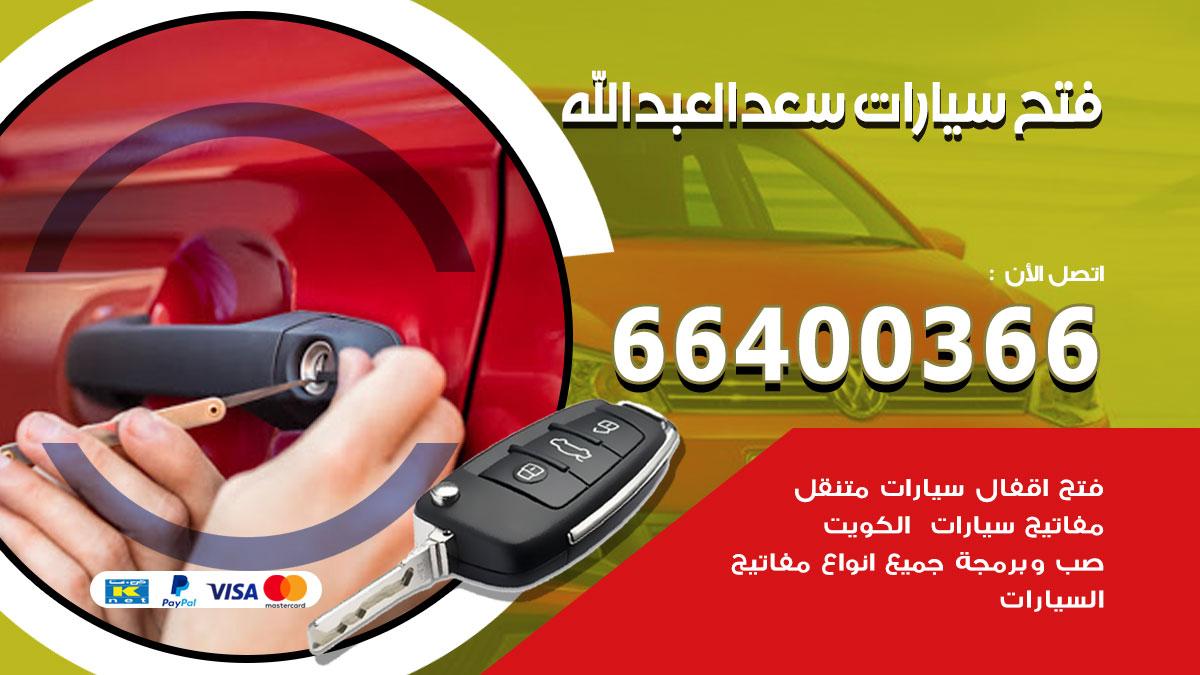 فتح السيارات سعد العبدالله