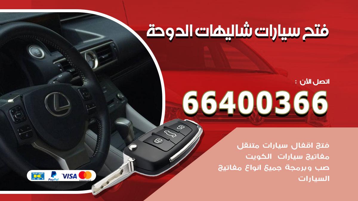 فتح السيارات شاليهات الدوحة