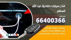 فتح السيارات ضاحية عبدالله السالم