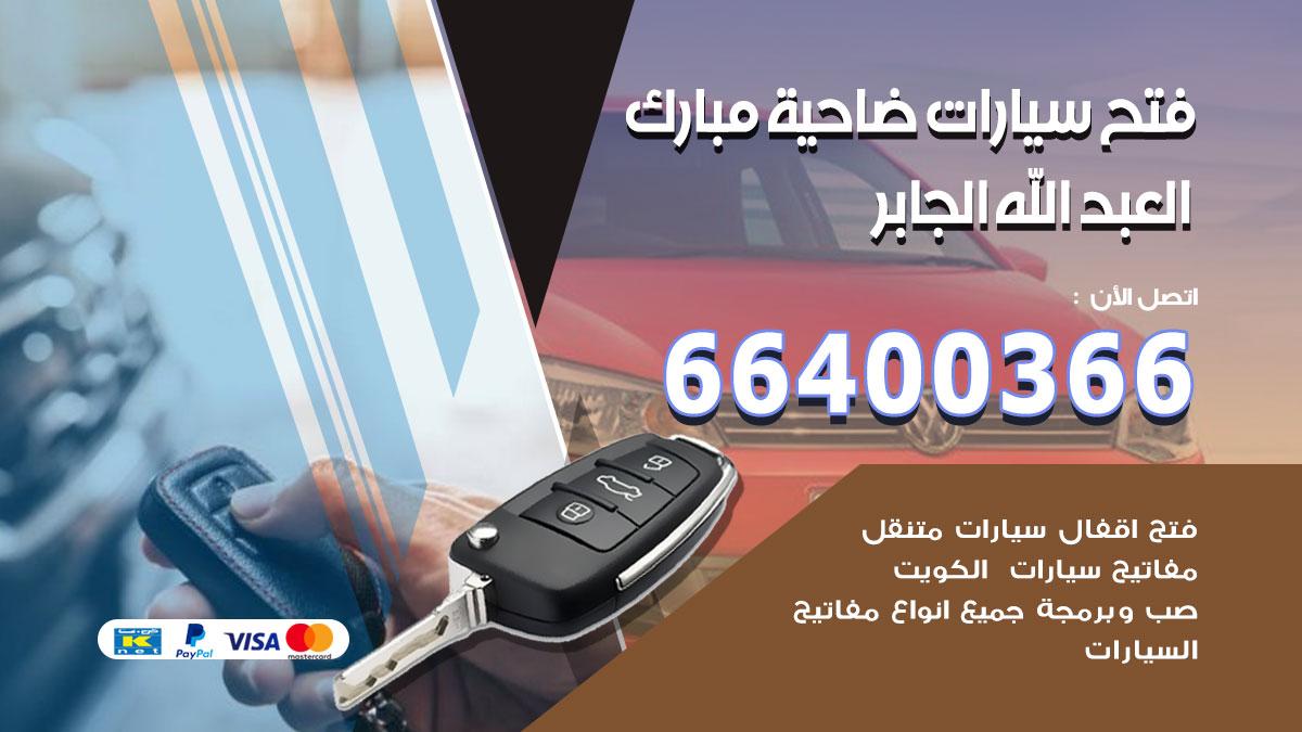 فتح السيارات ضاحية مبارك العبدالله الجابر