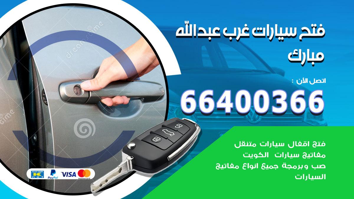 فتح السيارات غرب عبدالله مبارك