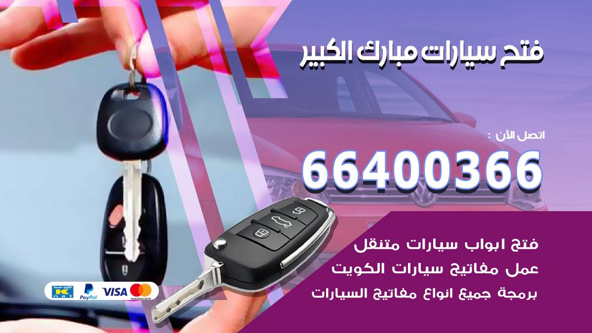 فتح السيارات مبارك الكبير