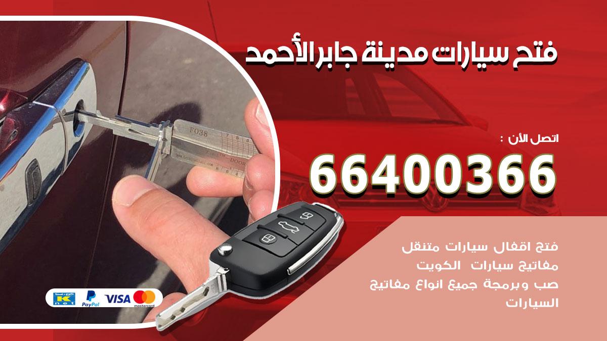 فتح السيارات مدينة جابر الاحمد