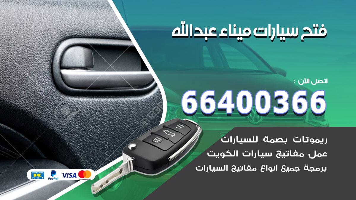 فتح السيارات ميناء عبدالله